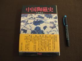 【中国陶瓷史】平凡社_精装本含书衣及原书腰