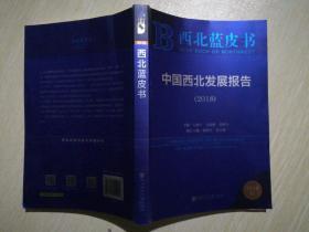 西北蓝皮书:中国西北发展报告(2018)