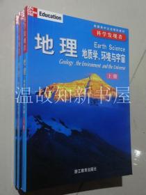 地理(全三册):地质学、环境与宇宙  (正版现货)