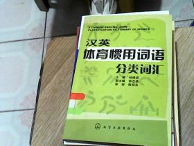汉英体育惯用词语分类词汇
