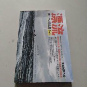 漂流:我一个人海上的76天