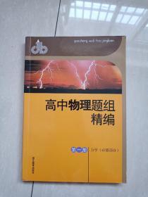 高中物理题组精编第一册:力学(必修部分)