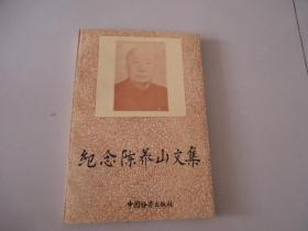 纪念陈养山文集