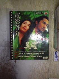 电影评介 2003 1