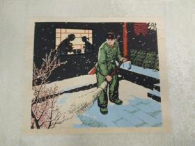 套色版画1(解放军叔叔扫雪)45x35