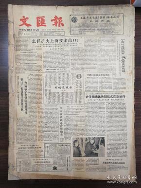 文汇报 1988年3月1日——4月30日  2月合售
