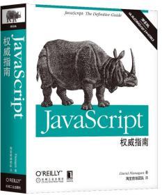 JavaScript权威指南(第6版)    9787111376613