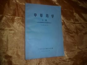 中草药学 上册《药用植物基础知识及中草药各论》(试用教材)