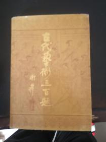 古代艺术三百题【89年1版1印 精装本  未翻阅】6.1日进书