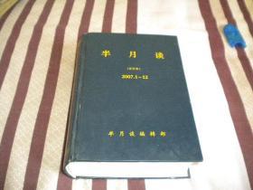 《半月谈》2007  1--12精装本