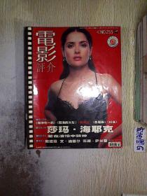 电影评介 2002  10
