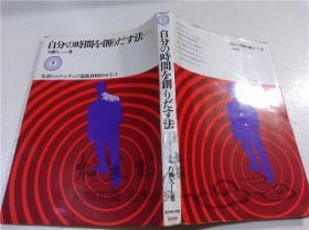 原版日本日文书 自分时间のを创りだす法 ―生活のムリ・ムダ・ムラ追放100のポイント 川胜久 ダイヤモンド社 1978年4月 32开软精装