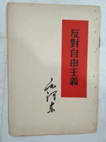 5.60年代毛泽东著作单行本:反对自由主义【64年3月南京4印】