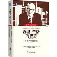 查理·芒格的智慧:投资的格栅理论(原书第2版)  9787111496465