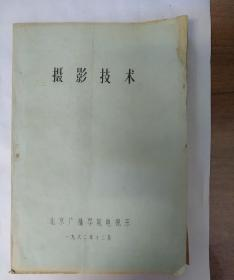 照相技术 北京广播学院油印本