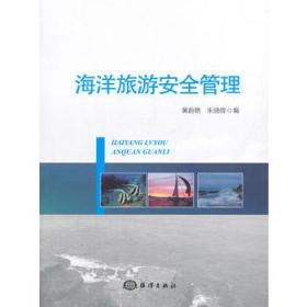 海洋旅游安全管理