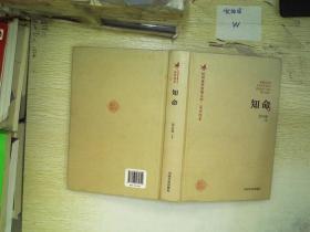民国演讲典藏文库·梁启超卷:知命 .