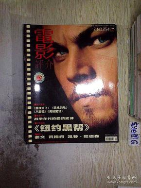 电影评介 2002  9