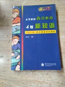 大学英语高分必背4级新短语