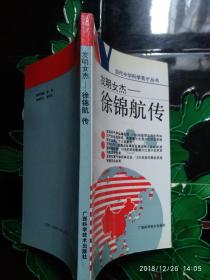 当代中华科学英才丛书:发明女杰--徐锦航传
