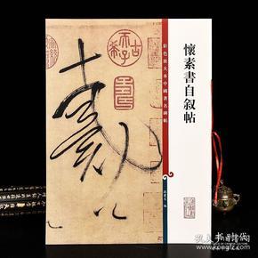 彩色放大本上海著名自叙怀素书碑帖帖中国辞v彩色资质招标图片