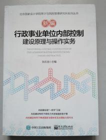 正版 新编行政事业单位内部控制建设原理与操作实务 9787121306037