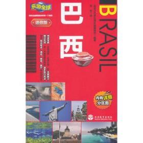 乐游全球迷你版:巴西(迷你版)