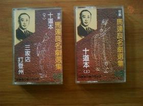 京剧磁带  马连良名剧选集(15)(16)----十道本