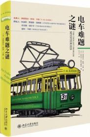 正版新书/  电车难题之谜