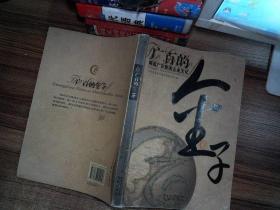 广百的金子:解读广百集团企业文化