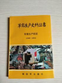 军需生产综述 1949-1993 军需生产史料丛书1