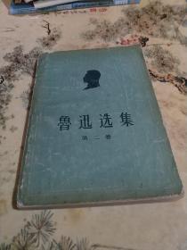 鲁迅 选集(第二卷)【一版一印】