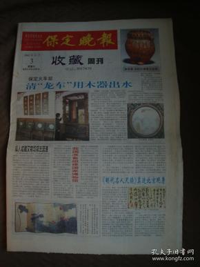 2002年11月3日《保定晚报-收藏周刊》(我国准备组建国家博物馆)