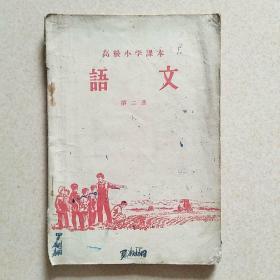 高级小学课本 语文 第二册