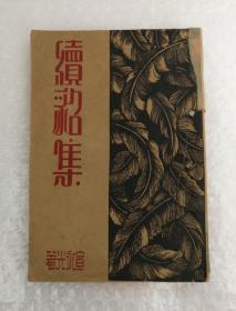 续貂集(民国二十八年六月出版)(有正误表)