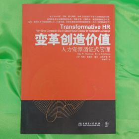 变革创造价值:人力资源循证式管理