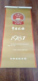 1987年吉林省税务局挂历(年画)13张 风景