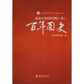北京大学经济学院(系)100周年纪念文库:百年图史