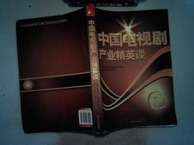 中国电视剧产业精英谈