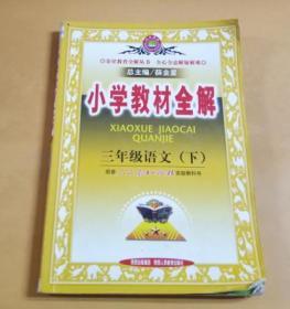 小学教材全解:三年级语文(下)(人教版)