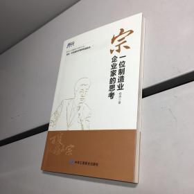 宗:一位制造业企业家的思考 【杨 涛作者亲笔签赠本,保真!】【一版一印 95品+++ 内页干净 实图拍摄 看图下单 收藏佳品】