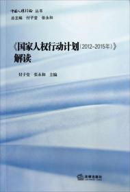 中国人权评论丛书:<国家人权行动计划(2012-2015年)>解读