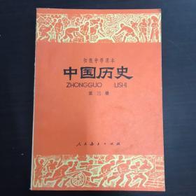 中國歷史 第三冊