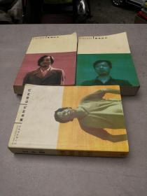 青铜时代。 黑铁时代。 黄金时代白银时代3册和售