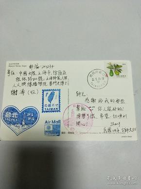 中华民国邮票  实寄明信片  台北市忠烈祠  民国邮票一枚