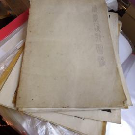 戴敦邦精品原稿(传统题材图案)40张