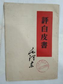 5.60年代毛泽东著作单行本:评白皮书【64年3月本金2印】