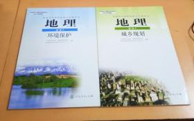 普通高中课程标准实验教科书:高中地理(选修4/6)城乡规划/环境保护  2本合售  没光碟