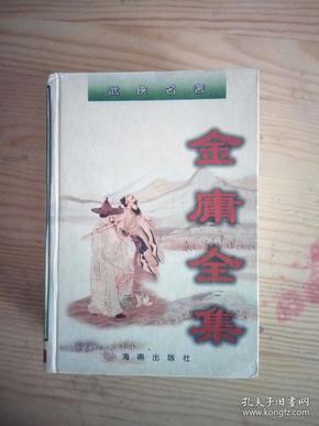 金庸全集1精装含天书雪白鸳越6部作品