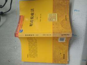 财政税收法(第四版)(新版链接:http://product.dangdang.com/product.aspx?product_id=20708170)